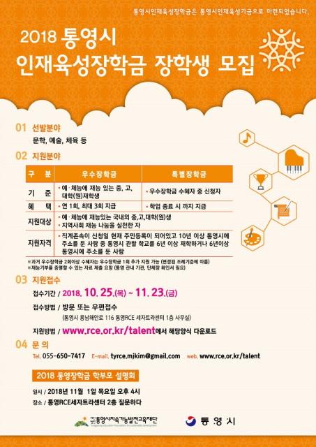 2018 통영시인재육성장학금 지원 대상자모집 웹 포스터.jpg