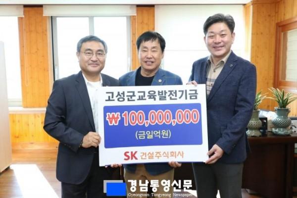 SK건설(주), 고성군교육발전기금 1억원 기탁(맨왼쪽 문경모 전무).JPG