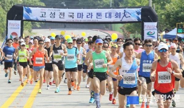 [크기변환]11월 11일 전국 마라톤동호인 고성 당항만 달리다!(지난해 대회사진) (2).JPG