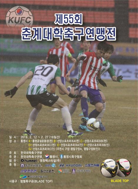 [크기변환]춘계대학축구전.jpg