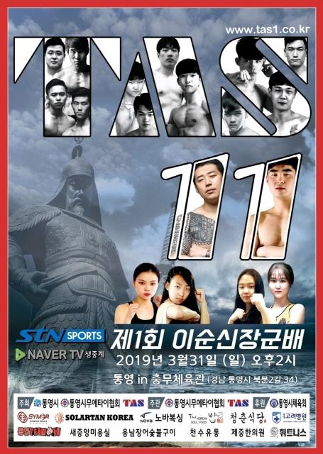 [크기변환]국내 최대규모의 격투기대회, 3월 30일부터 통영에서 개최.jpg
