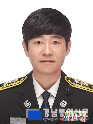 통영소방서 예방안전과장 구경영.jpg
