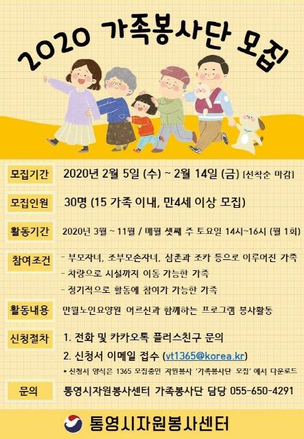 [크기변환]통영시가족봉사단, 청소년봉사단 모집-가족봉사단 모집 안내문.jpg