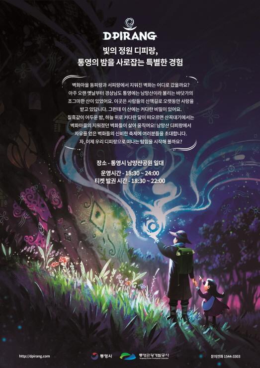 [크기변환]20201119통영시 연말광고디피랑 광고시안(최종).jpg
