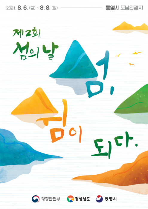 [크기변환]섬의날 키비쥬얼(최종).jpg