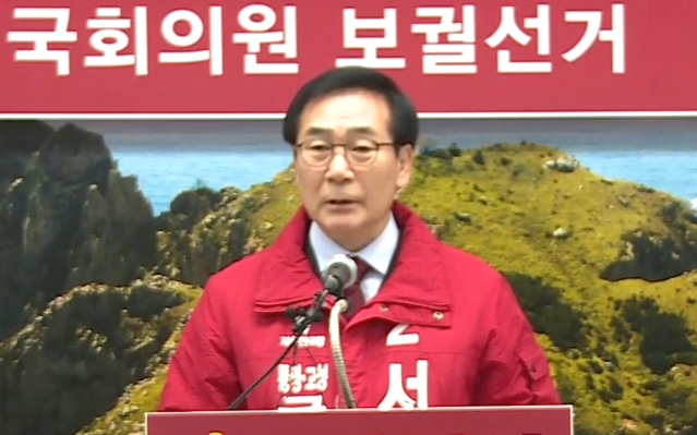 서필언 전 차관, 통영·고성 국회의원 보궐 선거 출마