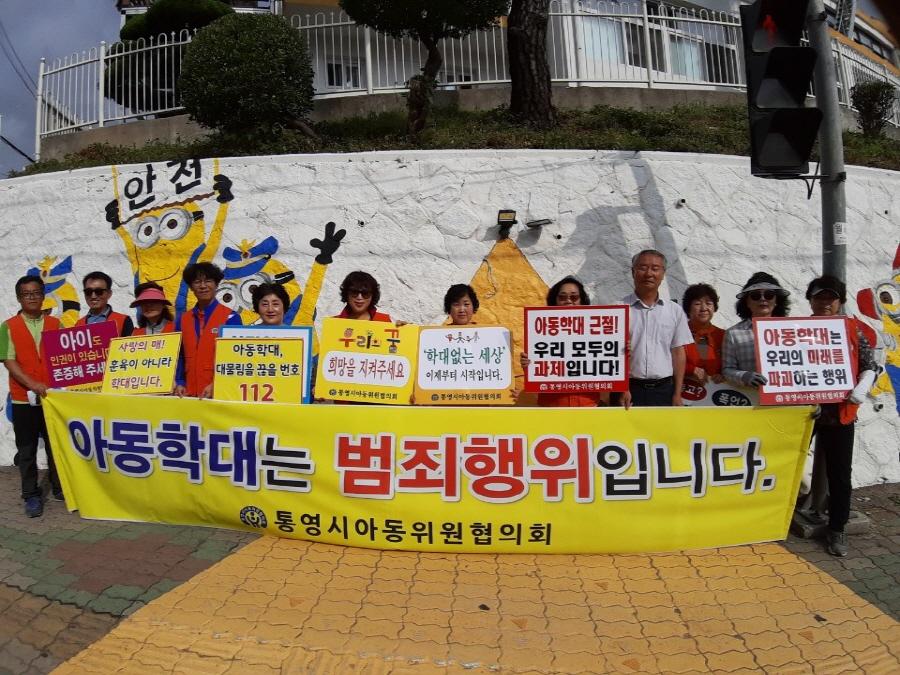 통영시아동위원협의회, 아동학대 예방 캠페인 펼쳐