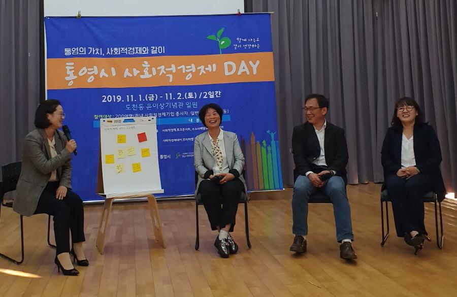 통영시, '사회적경제 DAY' 성료