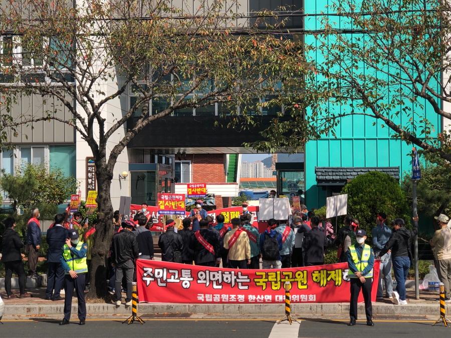 한산면 주민, 국립공원 조정 반대 궐기대회
