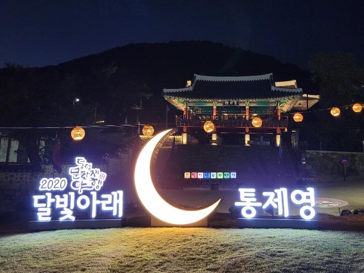 통영 문화재야행, 준비 완료