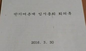 유명 섬마을 이장, 사문서위조까지…'양파 의혹'