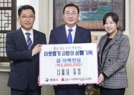 통영 '나포리조경', 이웃돕기 성금 기탁