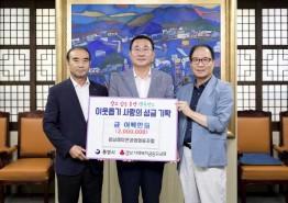 경남레미콘공업협동조합, 이웃돕기 성금 기탁