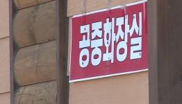 통영 유명 섬마을 이장, 이번엔 사기 혐의