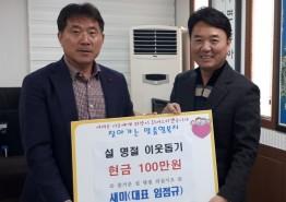 '새미'임점규 대표, 성금 기탁