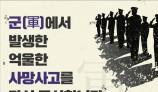 진상규명위원회, 군 사망사고 진정서 접수