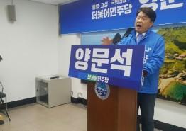민주당 양문석 후보, 출마 선언
