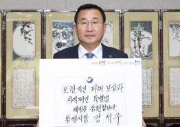 강석주 통영시장, 포항지진 특별법 제정 챌린지 동참