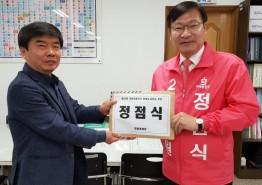 통합동 정점식 후보, 출마 선언