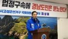"""최상봉 예비후보, """"김 도지사 구속은 정치보복"""""""