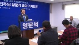 양문석 예비후보, 국회의원 보궐선거 출마