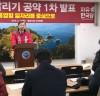 정점식 의원, '공약 미실행 책임회피용' 포석 논란