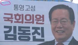 김동진 예비후보, '꼼수' 선거 홍보