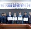 통영·거제·고성, 일자리 만들기 업무협약 체결