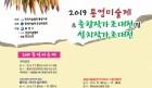 오는 1일 통영미술제·출향․설치작가초대전 개최