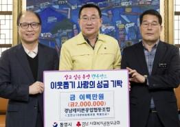 경남레미콘공업협동조합, 코로나19관련 피해지원성금 기탁