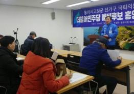 """홍영두 예비후보, """"후보 단일화 하자"""""""