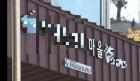 통영 유명 섬마을 '이장 공화국?'