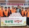 광도면지역사회보장협의체, '우리집 지킴이'사업 시행