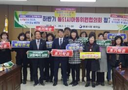 통영시아동위원협의회, 서부경남 KTX 조기착공 촉구