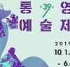 통영예술제, 오는 10월 1일 '팡파르'