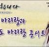 거제국악원·우리소리예술단, 오는 6일 정기공연