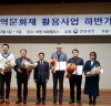 통영문화재야행, 지역 문화재 활용 최우수 사업 선정