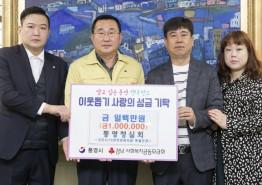 통영청실회, 코로나19 관련 특별모금 기탁