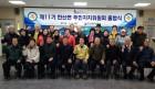 한산면 주민자치위원회 '출범'