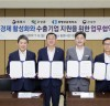 통영·고성·경남남부세관·통영상공회의소, MOU 체결