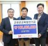 SK건설, 고성군교육발전기금 1억원 기탁