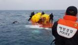 낚시어선, 대형선박과 충돌 '전복'…3명 사망·실종 2명