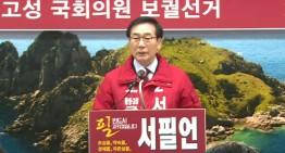 서필언 전 차관, 국회의원 보궐선거 출마 선언