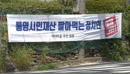 김동진 시장, 이권설 해명에도 의혹 증폭