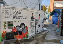 통영시, 김춘수 생가 골목길 벽화조성